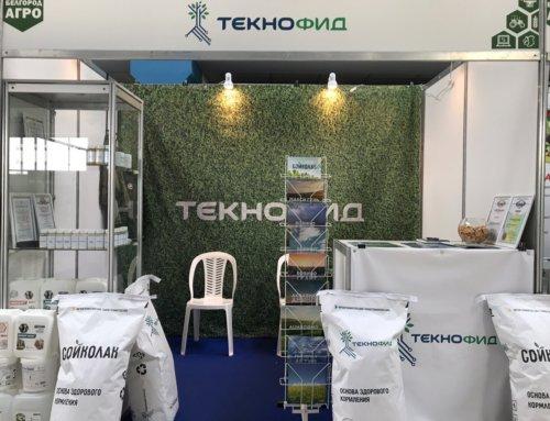 24-я межрегиональная выставка БелгородАгро 2019.